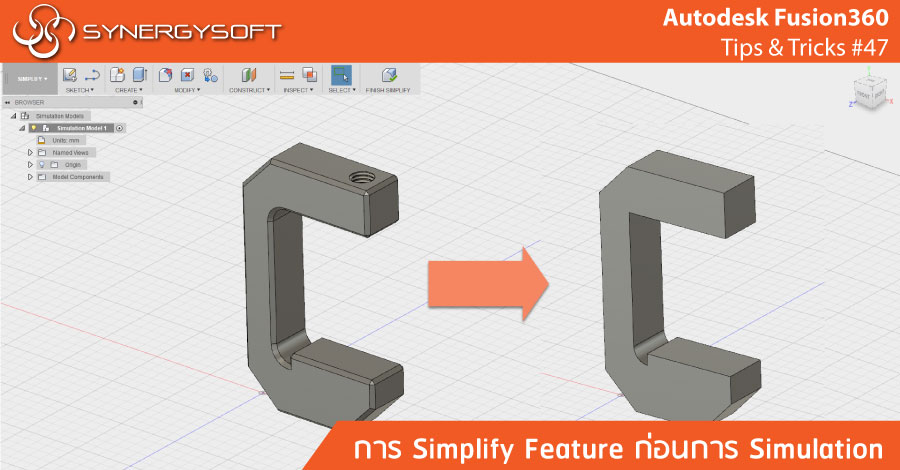 Fusion 360 tip & trick 47 Simplify Feature