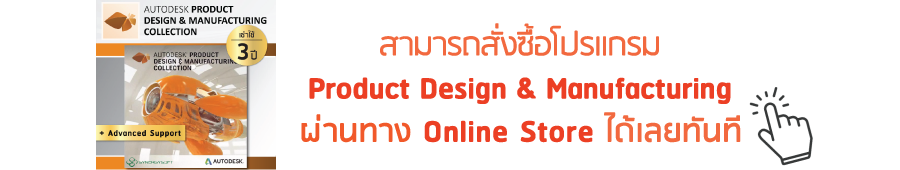 Product Design & Manufacturing Online Store