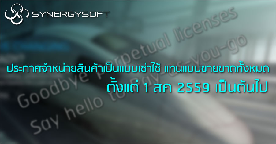 synerysoft-autodesk-end-of-perpetual
