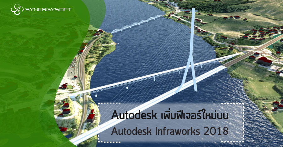New Feautures InfraWorks 2018