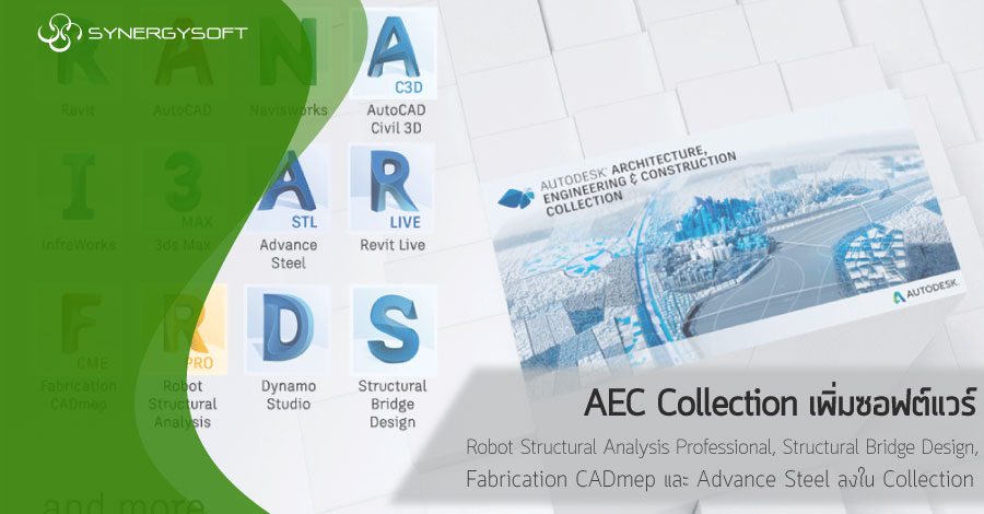 New Software AEC Collection