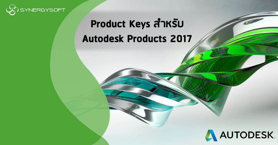 Product key for Autodesk 2017