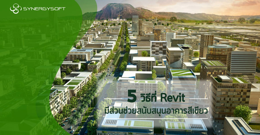 5 Way Revit Supports Green Building