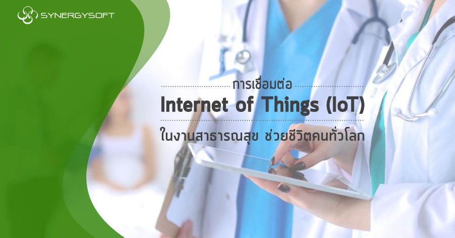 IoT in Health Care