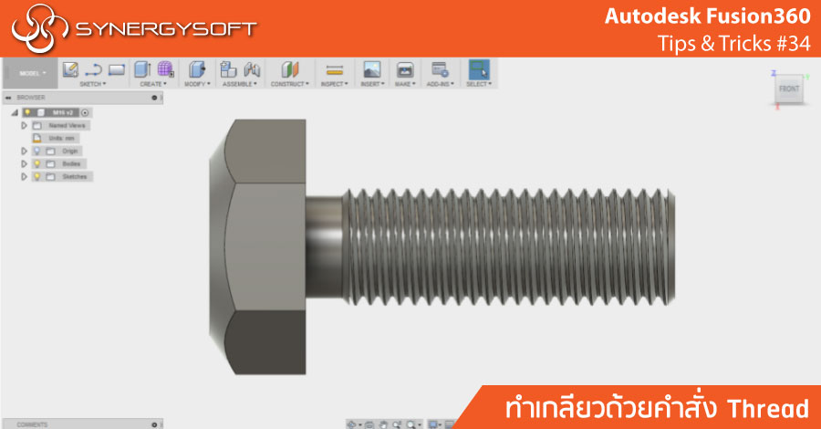 Synergysoft : Autodesk Fusion 360 Tip & Trick #34 Thread