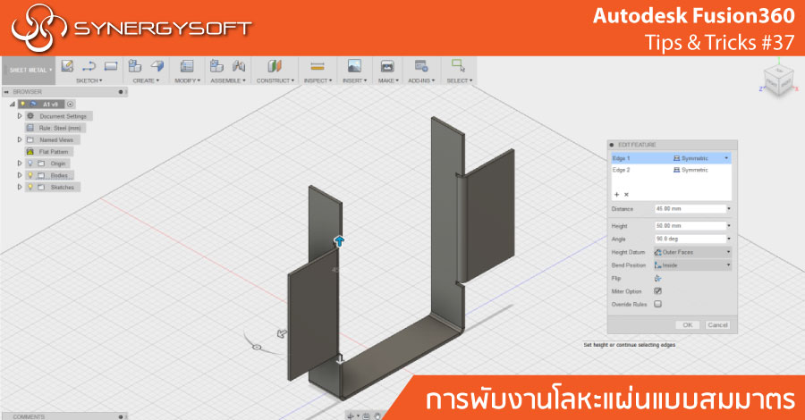 Synergysoft : Autodesk Fusion 360 Tip & Trick