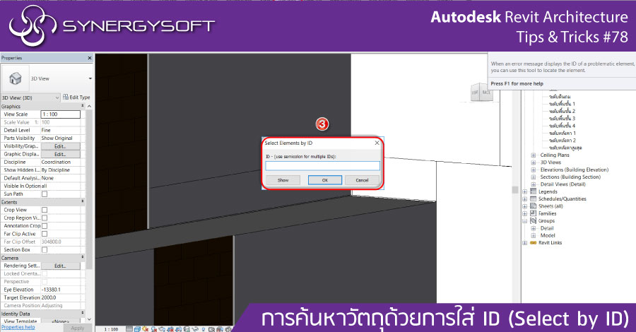 Autodesk Revit Architecture : Select by ID