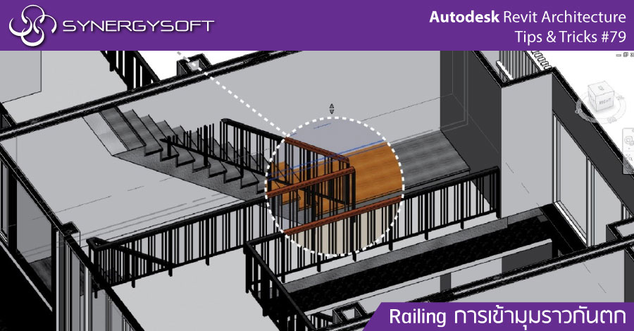 Autodesk Revit Architecture railing