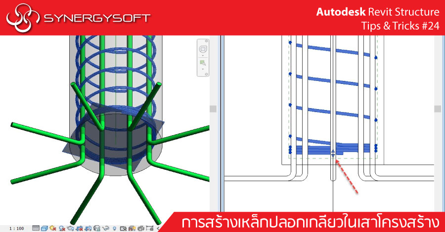 Tip&Trick Revit Structure 24