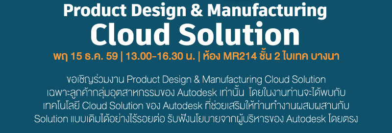 Autodesk Product Design and Manufacturing Cloud Solution